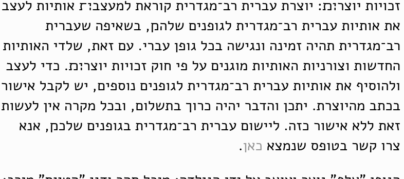 Screenshot_2021-04-26 עברית רב־מגדרית - קבצים להורדה, ממשק התנסות וכל מה שצריך לדעת